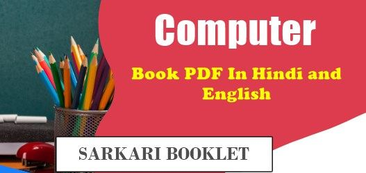 Computer Full Form in Hindi and English