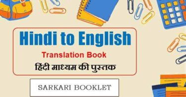 Hindi to English translation book in PDF