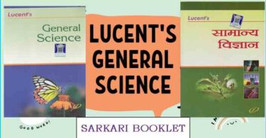 Lucent General Science PDF 2020 Download