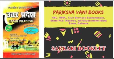 Pariksha Vani Books PDF Download
