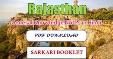 Rajasthan General Knowledge Notes in Hindi