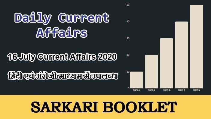 16 July Current Affairs 2020