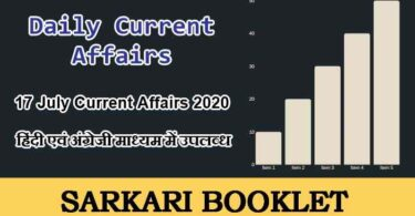 17 July Current Affairs 2020