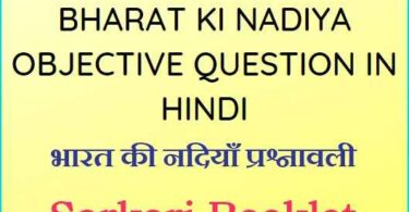 Bharat ki Nadiya Objective Question in Hindi