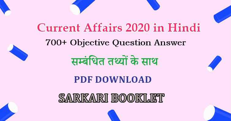Current Affairs 2020 in Hindi PDF Download