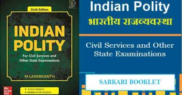 Indian Polity PDF Notes Download भारतीय राजव्यवस्था