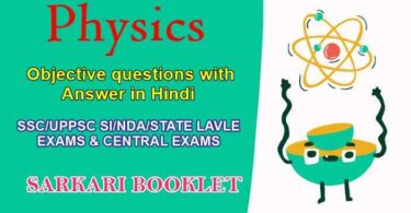 Modern Physics Important Questions in Hindi PDF Download