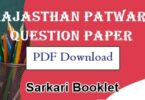Rajasthan Patwari Question Paper with Answers PDF