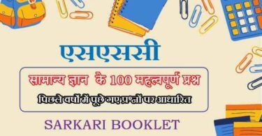 SSC GK Question with Answer in Hindi PDF