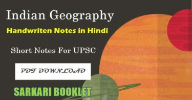 Indian Geography Notes PDF in Hindi Download